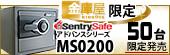 セントリー アドバンスシリーズ MS0200をキャンペーン価格19,800円で、50台限定販売