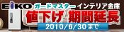 エーコー GUARD MASTER(ガードマスター)値下げキャンペーン