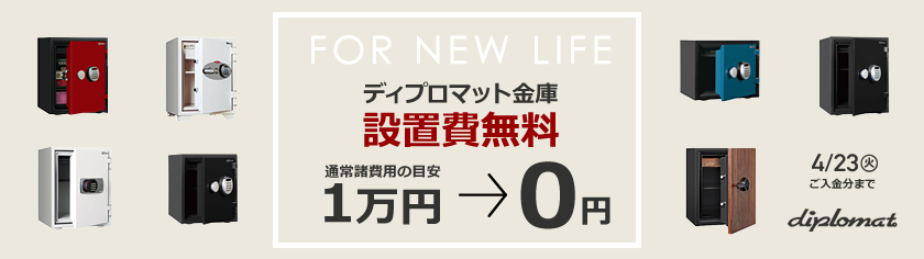 新生活に!ディプロマットのおしゃれな金庫が今なら開梱、設置費無料!