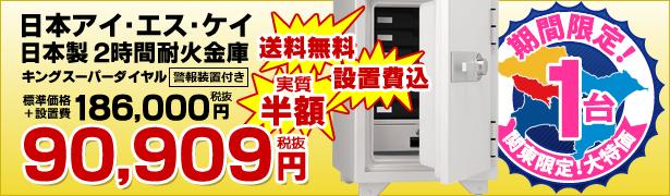 関東限定1台特価!日本アイ・エス・ケイ 耐火金庫<キングスーパーダイヤル>オフホワイト KMX-50SDA-G1