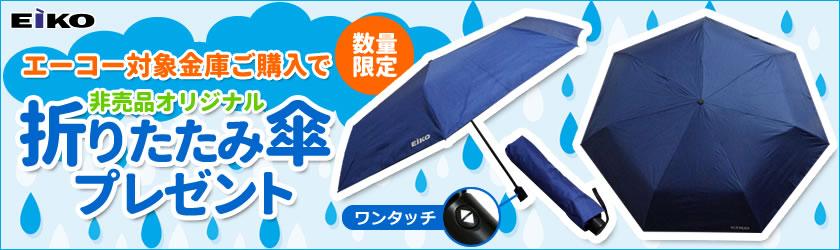 【数量限定】エーコー対象金庫ご購入で、オリジナル自動開閉ワンタッチ折りたたみ傘プレゼント!
