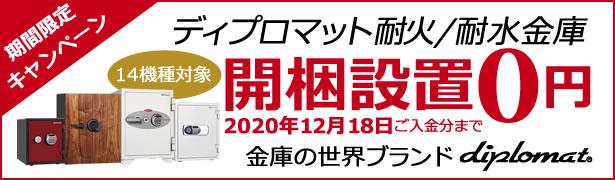 【【期間限定】ディプロマット年末防犯キャンペーン!耐火+耐水金庫が今なら開梱、設置無料!