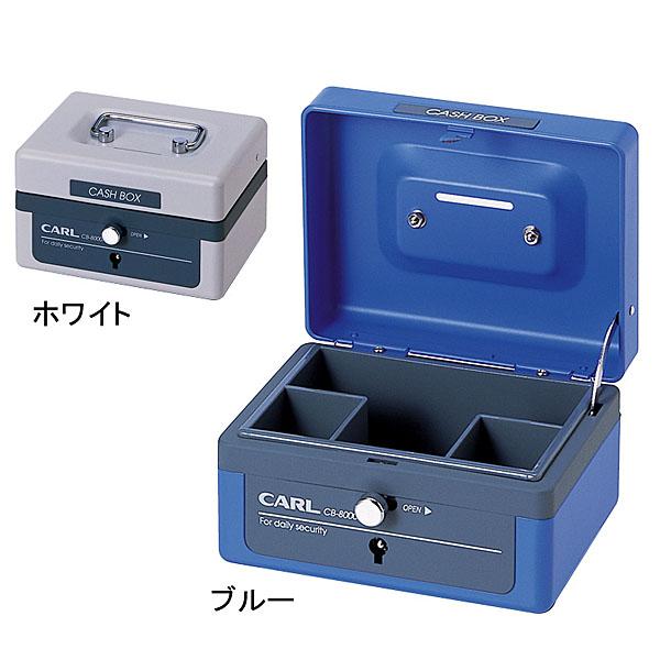 カール事務器 キャッシュボックス(S)<シリンダー錠> CB-8000N