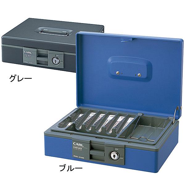 カール事務器 キャッシュボックス<シリンダー錠> CB-8400