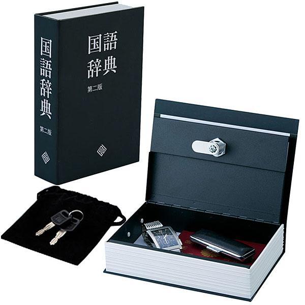 カール事務器 セーフティボックス ブックタイプ(国語辞典)<シリンダー錠> SFB-D031