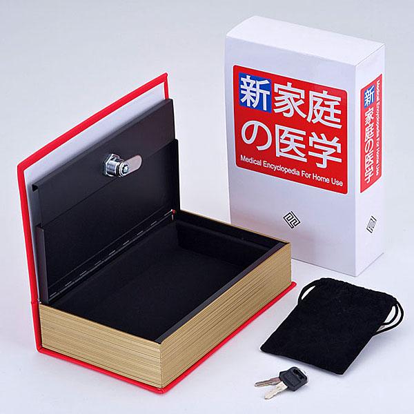カール事務器 セーフティボックス ブックタイプ(家庭の医学)カバー付<シリンダー錠> SFB-D20