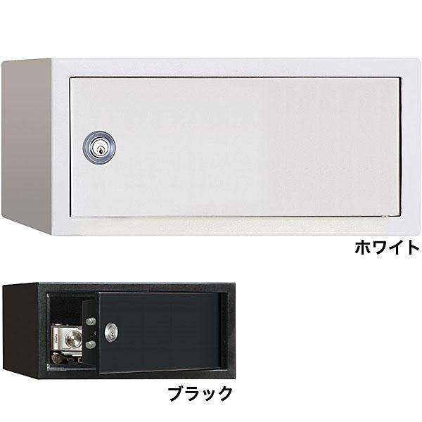ディプロマット 貴重品保管庫(ホテルセーフ)<シリンダー錠> H200K