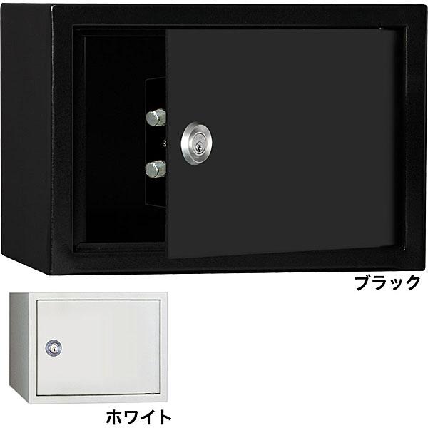 ディプロマット 貴重品保管庫(ホテルセーフ)<シリンダー錠> H25K