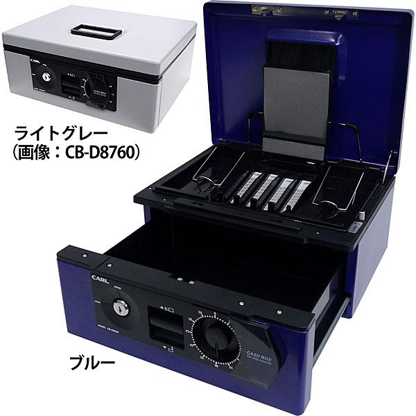 カール事務器 キャッシュボックス<ダイヤル>(2ウェイオープンタイプ) CB-D8660
