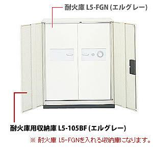 プラス 耐火庫用収納庫<シリンダー錠> L5-105BF